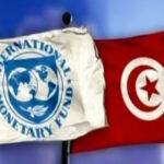 صندوق النقد الدولي: محادثات تقنية مع الجانب التونسي والصندوق بصدد مراجعة خطة الحكومة