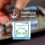 وزارة الصحّة: 457568 شخصا تلقوا تلاقيح كورونا