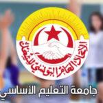 جامعة التعليم الأساسي: 54 وفاة بكورونا في صفوف الاطار التربوي