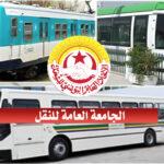 اتهمت الوزارة بالمماطلة والتسويف: جامعة النقل تُؤكد تشبّثها بالإضراب العام ليوم 20 ماي