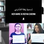 """قضية قتل """"رفقة"""": رئيسة جمعية النساء والمواطنة مُتّهمة بالتستّر على معلومة في غاية الخطورة"""