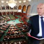 بعد ردّه من قبل سعيّد: البرلمان ينظر اليوم مجددا في تنقيح قانون المحكمة الدستورية