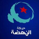 """النهضة: """"نرفض المسّ برئيس الجمهورية وعائلته الكريمة وأيّة محاولة للتشهير بها """""""