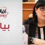 آفاق تونس يدعو لسحب الحصانة من سمارة ويُطالب النيابة العمومية بالتحرّك الفوري