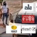 اعتبرتها جريمة ضدّ الانسانية: 37 منظمة وطنية ودولية تطالب وكيل الجمهورية بمحكمة تونس 2 بإيقاف كل من عذّب وسكت وتستّر على حادثة سيدي حسين