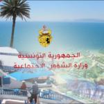 وزارة الشؤون الاجتماعية: فتح باب التسجيل لانتفاع أجراء المؤسسات السياحية بالمنح الاستثنائية الخاصة