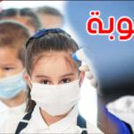 إدارة الصحة بمنوبة: إصابة 33 طفلا بكورونا خلال شهر جوان