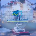 معهد الاحصاء: تفاقم العجز التجاري ليبلغ 7536.5 مليون دينار موفى شهر جوان