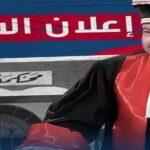 بعد ايقاف الطيب راشد: فتح باب الترشح لخطة الرئيس الأول لمحكمة التعقيب