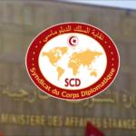 نقابة السلك الدبلوماسي تُطالب بنشر تقرير هيئة الرقابة حول الفساد بوزارة الخارجية طيلة العشرية الاخيرة