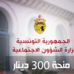 وزارة الشؤون الاجتماعية: فتح باب التسجيل الالكتروني لمنح العائلات المعوزة