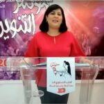 الحزب الدستوري الحرّ يختتم مؤتمره وينتخب عبير موسي رئيسة له