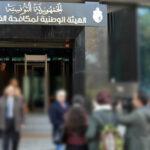 هيئة مكافحة الفساد: إحالة ملف وزير سابق للتعليم العالي الى القضاء بشبهة فساد مالي وإداري