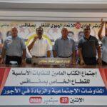 صفاقس: اتحاد الشغل يقرّ إضرابا عاما بالقطاع الخاص