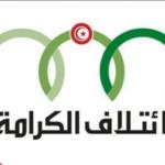 بعد ايقاف مخلوف والسعودي: ائتلاف الكرامة يدعو أنصاره للاحتجاج