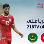 في غياب تام للقناة الوطنية: قناة 218 الليبية تواصل كرمها على الجماهير التونسية