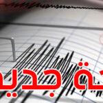 معهد الرصد الجوي: رجة أرضية ثالثة في باجة